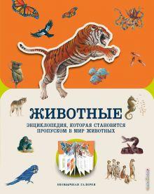 Обложка Животные Мойра Баттерфилд