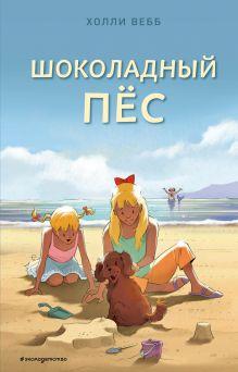 Шоколадный пёс (выпуск 5)