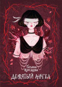 Обложка Девятый ангел Татьяна Корсакова