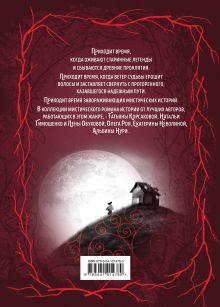 Обложка сзади Девятый ангел Татьяна Корсакова