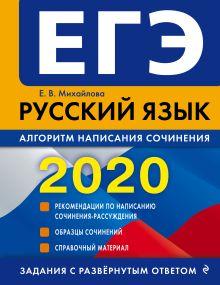 Обложка ЕГЭ-2020. Русский язык. Алгоритм написания сочинения Е. В. Михайлова