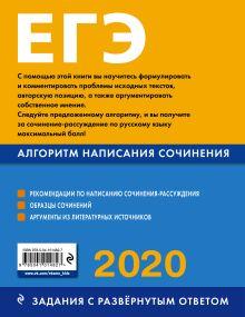 Обложка сзади ЕГЭ-2020. Русский язык. Алгоритм написания сочинения Е. В. Михайлова