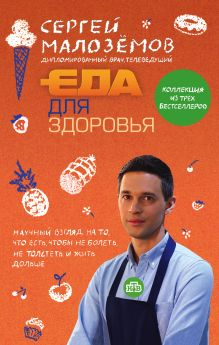 Обложка Еда для здоровья