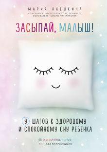 Засыпай, малыш! 9 шагов к здоровому и спокойному сну ребенка