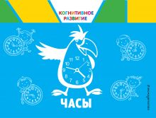 Обложка Часы О. В. Александрова