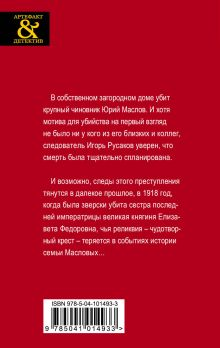 Обложка сзади Крест великой княгини Юлия Алейникова