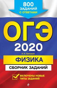 ОГЭ-2020. Физика. Сборник заданий: 800 заданий с ответами
