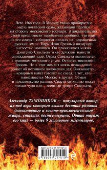 Обложка сзади Ногайская орда Александр Тамоников