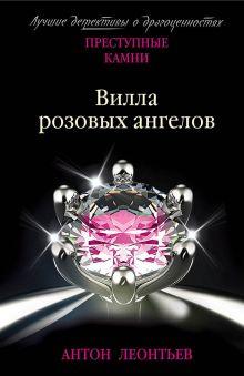 Обложка Вилла розовых ангелов Антон Леонтьев