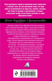 Обложка сзади Вилла розовых ангелов Антон Леонтьев