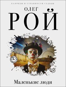 Обложка Маленькие люди Олег Рой