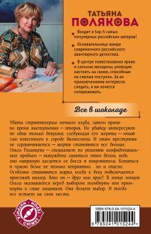 Обложка сзади Все в шоколаде Татьяна Полякова