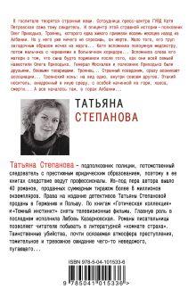 Обложка сзади Пир на закате солнца Татьяна Степанова