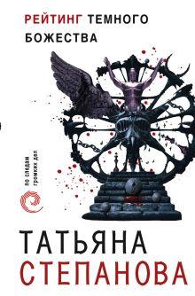 Обложка Рейтинг темного божества Татьяна Степанова