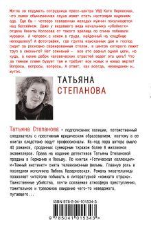 Обложка сзади Рейтинг темного божества Татьяна Степанова