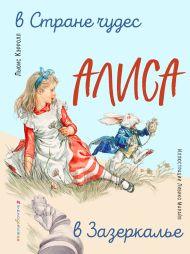 Алиса в Стране чудес. Алиса в Зазеркалье (ил. Л. Марайя)