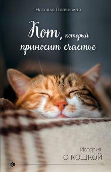Обложка Кот, который приносит счастье Наталия Полянская