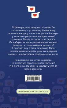 Обложка сзади Мой парень - блогер Юлия Набокова