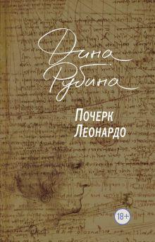 Почерк Леонардо