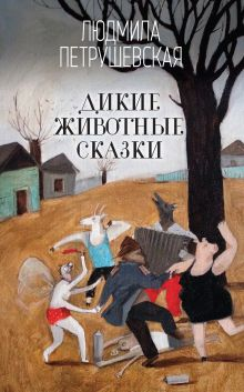 Обложка Дикие животные сказки Людмила Петрушевская