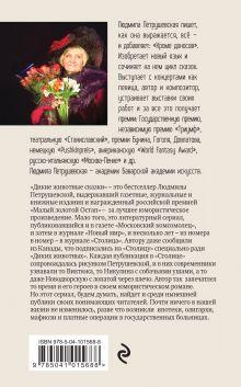Обложка сзади Дикие животные сказки Людмила Петрушевская