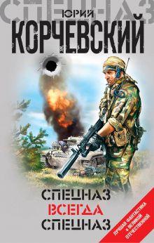Обложка Спецназ всегда Спецназ Юрий Корчевский