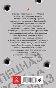 Обложка сзади Спецназ всегда Спецназ Юрий Корчевский