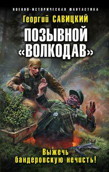 Обложка Позывной «Волкодав». Выжечь бандеровскую нечисть! Георгий Савицкий