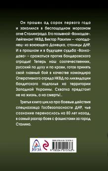 Обложка сзади Позывной «Волкодав». Выжечь бандеровскую нечисть! Георгий Савицкий