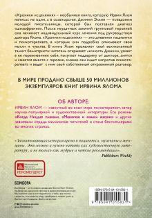 Обложка сзади Хроники исцеления Ирвин Ялом, Джинни Элкин