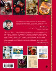 Обложка сзади Большая книга о заготовках, постах и праздниках
