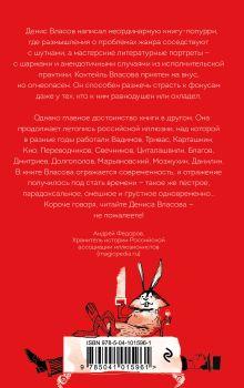 Обложка сзади Записки на полях шляпы фокусника Денис Власов