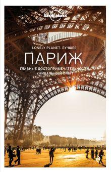 Париж. Путеводитель (Lonely Planet. Лучшее)