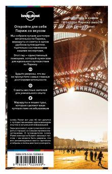 Обложка сзади Париж. Путеводитель (Lonely Planet. Лучшее)