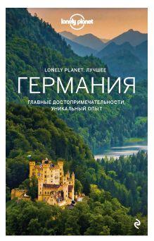 Германия. Путеводитель (Lonely Planet. Лучшее)