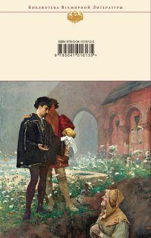 Обложка сзади Ромео и Джульетта. Трагедии Уильям Шекспир