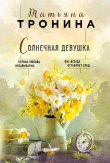 Обложка Солнечная девушка Татьяна Тронина