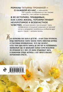 Обложка сзади Солнечная девушка Татьяна Тронина
