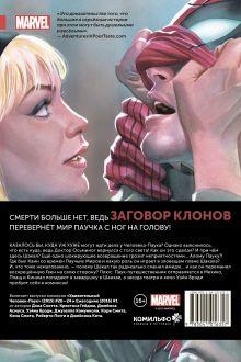 Обложка сзади Удивительный Человек-Паук. Мировой уровень. Том 5 Дэн Слотт