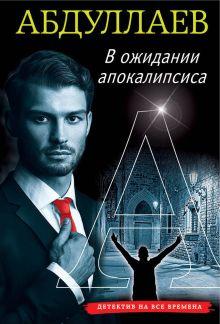 Обложка В ожидании апокалипсиса Чингиз Абдуллаев