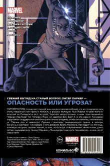 Обложка сзади Питер Паркер. Поразительный Человек-Паук. Том 2. Особо опасен Чип Здарски