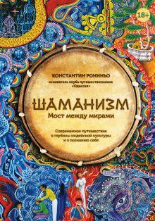 Обложка Шаманизм. Мост между мирами Константин Рониньо