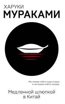 Обложка Медленной шлюпкой в Китай Харуки Мураками