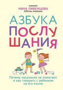 Азбука послушания. Почему наказания не помогают и как говорить с ребенком на его языке
