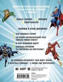 Обложка сзади DC. Читательский дневник. Бэтмен