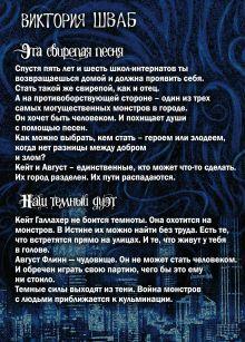 Обложка сзади Монстры Истины Виктория Шваб