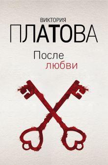 Обложка После любви Виктория Платова