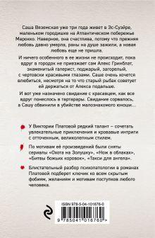 Обложка сзади После любви Виктория Платова
