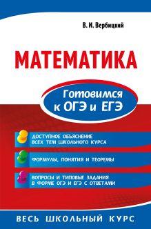 Обложка Математика. Готовимся к ОГЭ и ЕГЭ В. И. Вербицкий