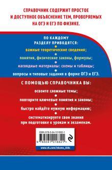 Обложка сзади Физика. Готовимся к ОГЭ и ЕГЭ А. В. Попов, О. П. Бальва